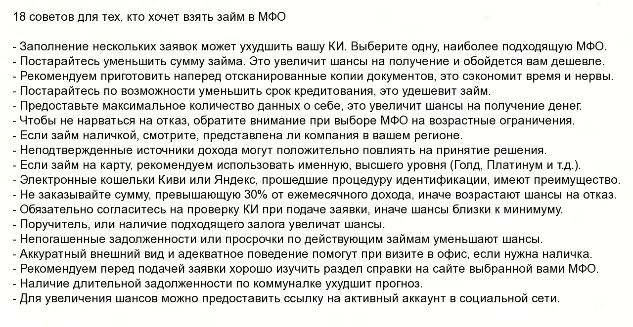 Нужен кредит 50000 рублей