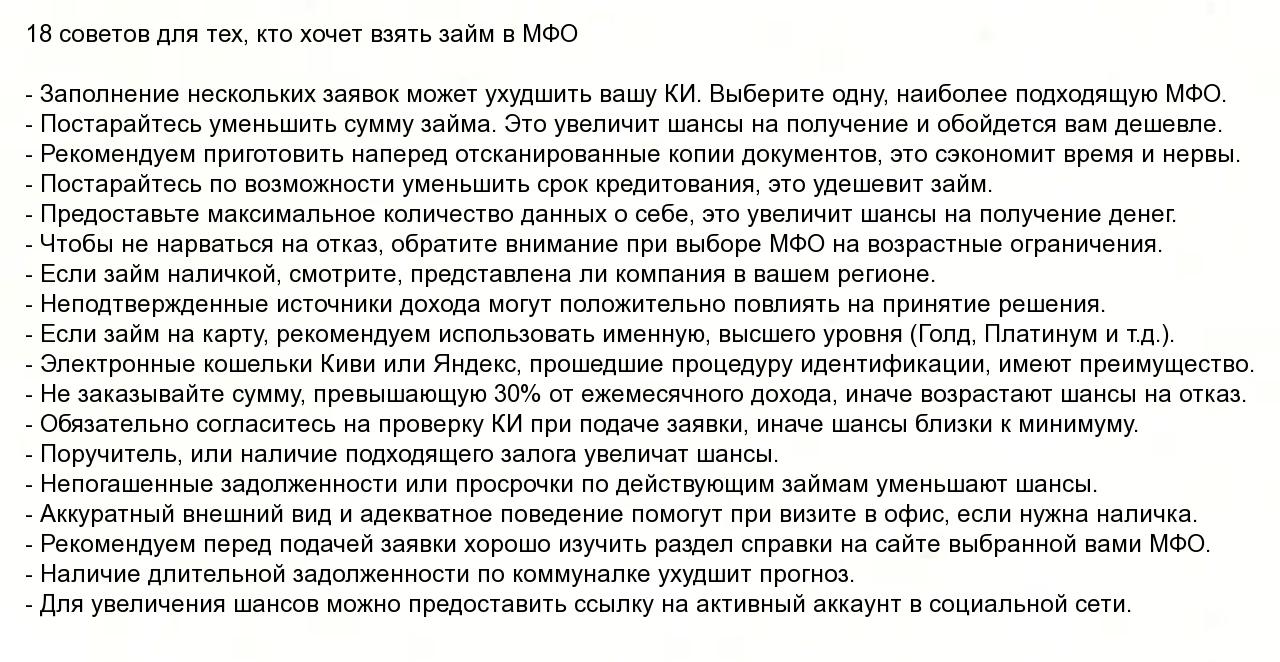 кредит до 50000 рублей на карту